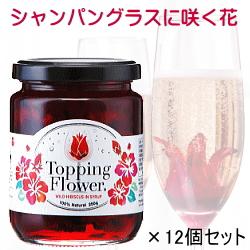 【シャンパングラスに咲く花】『 トッピングフラワー 250g×12個セット 』爽やかで甘酸っぱい味わいが特徴のシロップ合成着色料・香料・甘味料は一切使用していない100%ナチュラルな製法と味わいインスタ映え ラッキーシール