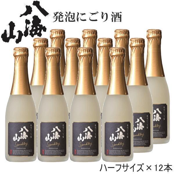 【日本酒スパークリング】日本酒八海山 にごりスパークリング『 にごり発泡酒 14度360mlハーフサイズ×12本セット 』八海醸造株式会社ウェルカムドリンク、クリスマス、記念日、ホームパーティや結婚式、披露宴の乾杯酒に