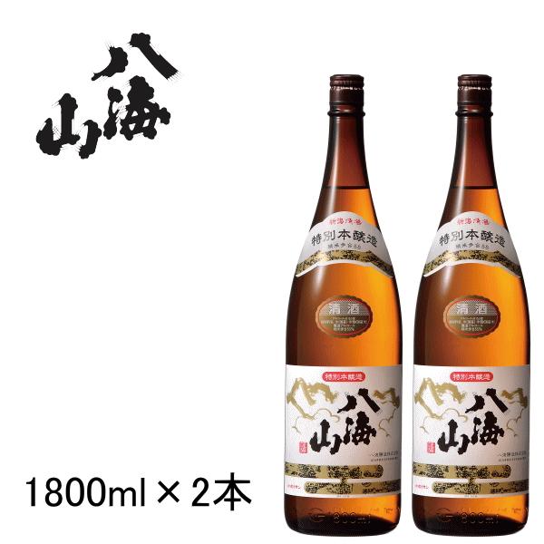 【贈答品用】【日本酒ギフト】『 八海山 特別本醸造酒 1.8L  2本箱入 』贈りものやプレゼントにも!お歳暮・お年賀・お中元父の日・敬老の日・内祝い・お誕生日お祝い・のし対応・熨斗名入れ・メッセージカード無料