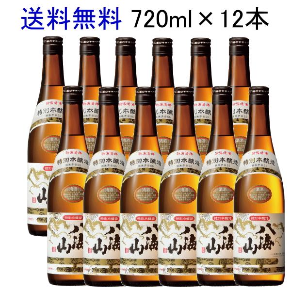 【 送料無料 ・代引料無料】 日本酒 『 八海山 特別本醸造 720mlサイズ×12本セット 』【まとめ買い】【ケース買い】【送料無料セット】製造年月日が新しいのでさらに美味しくお楽しみいただけます【正規販売店】