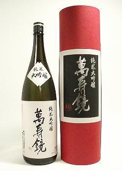 日本酒 萬寿鏡 純米大吟醸 1800mlギフト箱入