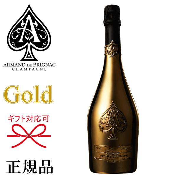 あす楽【正規品シャンパン】Armand de Brignac『 アルマンド ブリュット ゴールド 750ml 』高級シャンパン 箱なし「ファイン・シャンパーニュ・マガジン」でこのゴールドが世界ランキングNo1を獲得!シャンパーニュ ラッキーシール