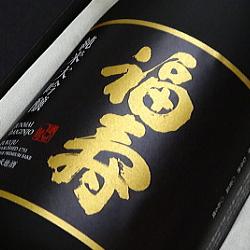 清酒福十黑色标签劢 daiginjo 720 毫升神户的缘故心灵建设专有