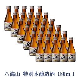【ケース買い】【日本酒 小瓶】 『 八海山 特別本醸造 一合サイズ 』 180mlスクリューボトル(30入)1箱セット※他の商品との同梱は出来ません※
