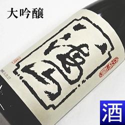 【日本酒ギフト】『 八海山 大吟醸 1.8L 』1800ml(一升瓶)八海醸造贈りものに!お歳暮・お年賀・お中元父の日 ギフト、母の日、敬老の日・内祝い・お誕生日プレゼント還暦・長寿の御祝い等にラッキーシール