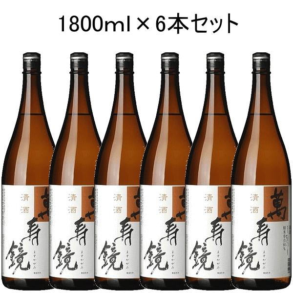 送料無料 萬寿鏡 清酒 1.8L 6本セット