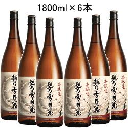 【 代引料無料セット】 日本酒 新潟の地酒『越乃雪月花 本醸造 1800ml 6本セット』知る人ぞ知る新潟の美酒です!・一升瓶(1.8Lサイズ)