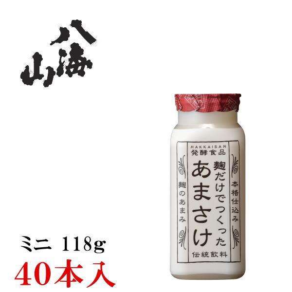 【要冷蔵食品】八海山 甘酒の飲みきりサイズ118g(40入)セット『 麹だけでつくったあまさけ 』砂糖不使用の昔懐かしい米麹の自然な甘味。飲む点滴と呼ばれる米麹の甘酒で発酵栄養食品を毎日の食生活へ取り入れてみませんか。卍