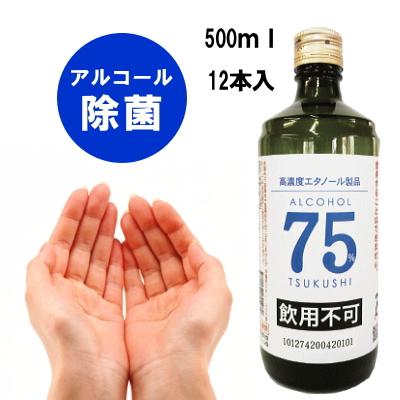 『スピリッツ類』アルコール75 西吉田酒造 福岡県【 TSUKUSHI スピリッツ75 500ml×12本セット 】つくし 本格麦焼酎を再蒸留※お一人様1ケース(12本)まで購入可能。※他の商品との同梱はできません。※北海道・沖縄への配送はできません。
