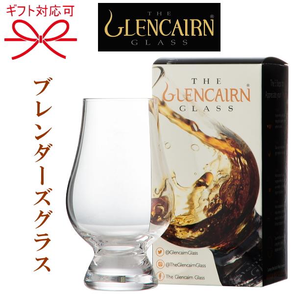 各種ギフト 熨斗 のし 好評 のご対応はお任せください ウィスキー専用 ウイスキー愛好家の為のグラス スコットランドのすべての蒸溜所に供給されています 正規品Glencairn Blenders Glass テイスティンググラス 日本全国 送料無料 敬老の日 モルトグラス 父の日 ブレンダーズグラス 母の日 専用箱付 ウイスキー グレンケアン クリスタル社ウィスキーの命である香りを逃さない形状誕生日プレゼント