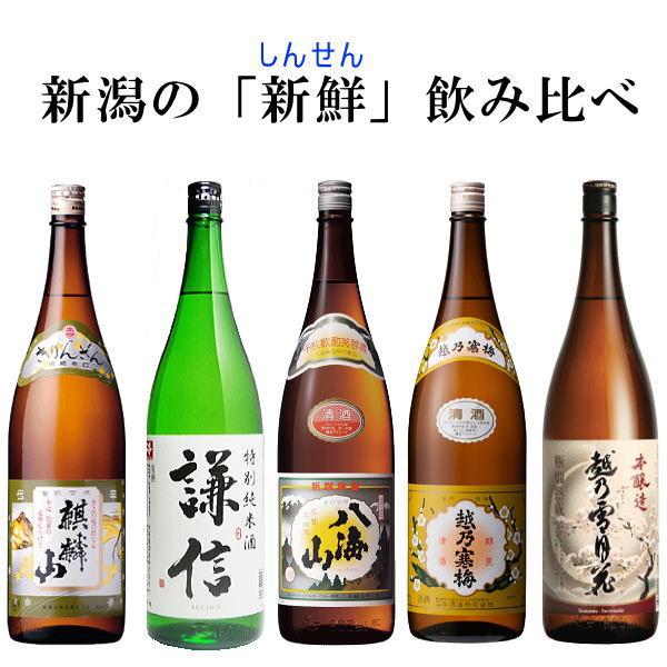 【日本酒】【飲み比べセット】『「しんせん」1800ml×5本セット 』八海山、麒麟山、謙信、越乃寒梅、越の雪月花新潟県の有名銘酒が揃ってる!お燗酒でも冷酒でも楽しめます!