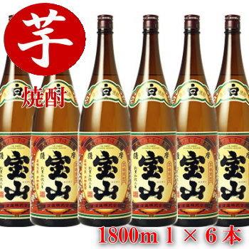 【本格芋焼酎】西酒造『 薩摩宝山(白麹) 25度 1800ml×6本セット 』