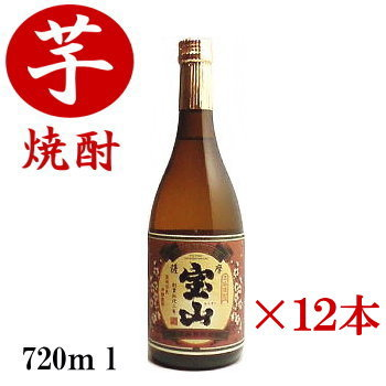 【送料無料セット・代引料無料】西酒造謹製『 薩摩宝山 25度 720ml 12本セット 』