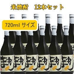 【米焼酎】まゆり 25度 720ml瓶×12本セット目野酒造謹製酒米の「山田錦」を50%精米歩合に磨いた醪を蒸留した大吟醸酒のような風味の米焼酎。