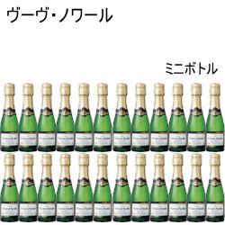 【正規品スパークリングワイン】ミニボトル『 ヴーヴ ノワール ブリュット 200ml×24本 』ブルット フランス ソレヴィ社フレッシュかつ繊細なグレープフルーツなどのアロマバランスに優れたエレガントな味わい