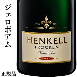 【正規品ヘンケルスパークリングワイン】『 ヘンケルトロッケン ドライセック 3000ml 』結婚式や誕生日パーティーでのシーンに!シャンパンタワーやシャンパンファイトに!インスタ映え SNS セレブ 贅沢 卍