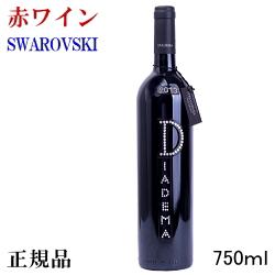 【正規品ディアデマ】DIADEMA 赤ワイン『 ディアデマ ロッソ IGT 750ml箱なし 』スワロフスキーをまとった赤ワイン!開店御祝 SWAROVSKI インスタ映え SNSラッキーシール