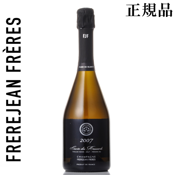【正規品シャンパン】フレールジャン・フレール『 フレフレ キュヴェ デ ユサール2007 750ml 』ブランドブラン【FREREJEAN FRERES】シャンパーニュサロン(SALON)と同じレベルの畑で採れたシャルドネ100%ラッキーシール
