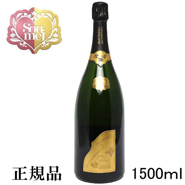 【正規品ソウメイシャンパンマグナムサイズ】『 ソウメイ ブリュット 白 1500ml 』高級シャンパン ソーメイ糖質カットなので、沢山飲んでも太りにくい誕生日イベント シャンパンタワー開店御祝 周年記念 インスタ映え ラッキーシール