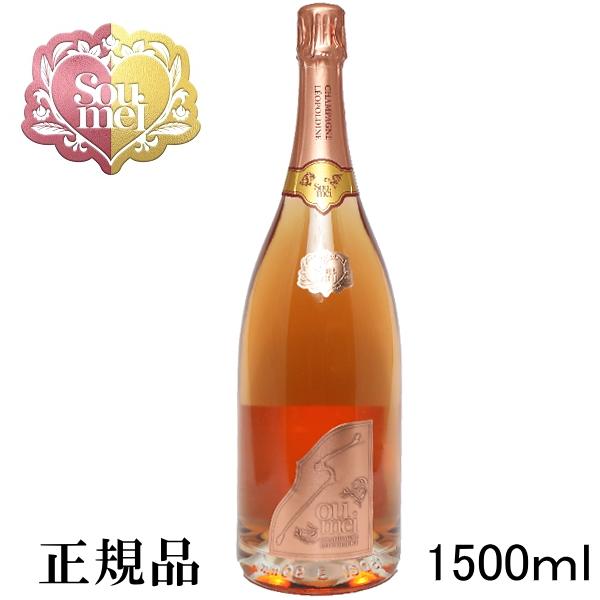 【正規品ソウメイシャンパンマグナムサイズ】『 ソウメイ ブリュット ロゼ 1500ml 』高級シャンパン ソーメイ糖質カットなので沢山飲んでも太りにくい誕生日イベント シャンパンタワー開店御祝 周年記念 インスタ映え ラッキーシール