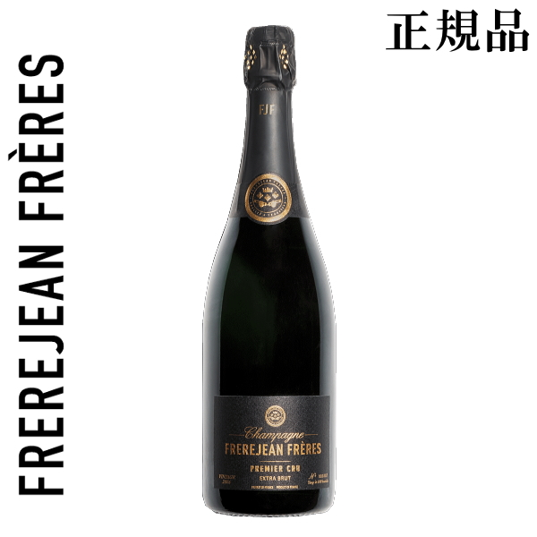 【正規品シャンパン】フレールジャン・フレール『 フレフレ エクストラブリュット プルミエクリュ 750ml 』【FREREJEAN FRERES】ナイト業界で大人気シャンパーニュサロン(SALON)と同じレベルの畑で採れたシャルドネ100%ラッキーシール