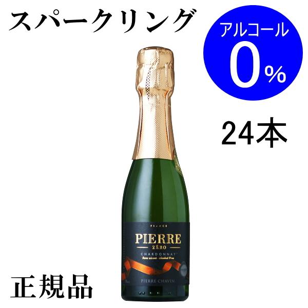 【正規品ピエール ゼロ】ノンアルコールミニボトル『 ピエールゼロ ブランドブラン 200ml×24本 』フランスシャンパンのブラン・ド・ブランを表現したアルコール0%のスパークリングワインテイスト飲料です。 卍