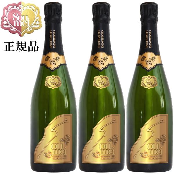あす楽【正規品ソウメイシャンパン】Soumei『 ソウメイ ブリュット ゴールド 750ml×3本 』高級シャンパン ソーメイ糖質カットなので、沢山飲んでも太りにくい誕生日 バースデー 結婚御祝い 結婚式 記念日インスタ映え ラッキーシール