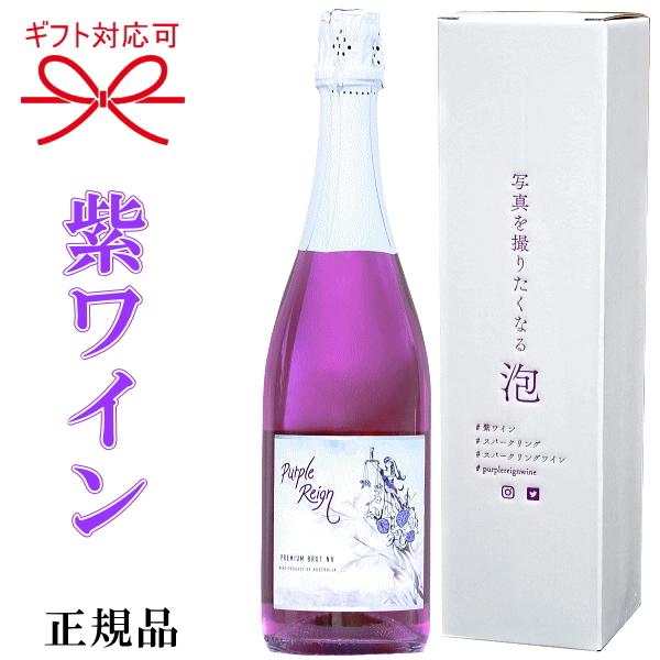【大切な日は紫色のスパークリングワインで乾杯】母の日 父の日 敬老の日 誕生日プレゼント御歳暮 御年賀 御中元 残暑見舞い ギフト品に 【正規品パープルレインスパークリングワイン】Purple Reign『 パープル・レイン スパークリング750ml箱付 』御結婚御祝 結婚式 披露宴 内祝 ギフト記念日 周年記念 出産 祝福 幸福 幸せ めでたい紫 むらさき チョウマメ 蝶豆 インスタ映え
