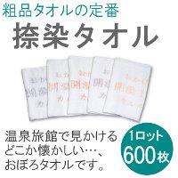 捺染フェイスタオル(1ロット600枚) TK43