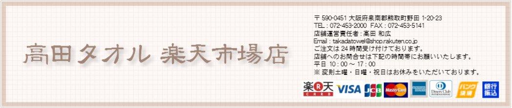 高田タオル 楽天市場店:あらゆるタオル類を取り扱う店舗です。