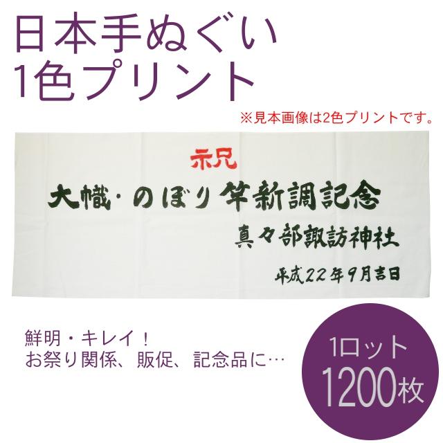 日本手ぬぐい別注1色プリント(1ロット1200枚)RTK354