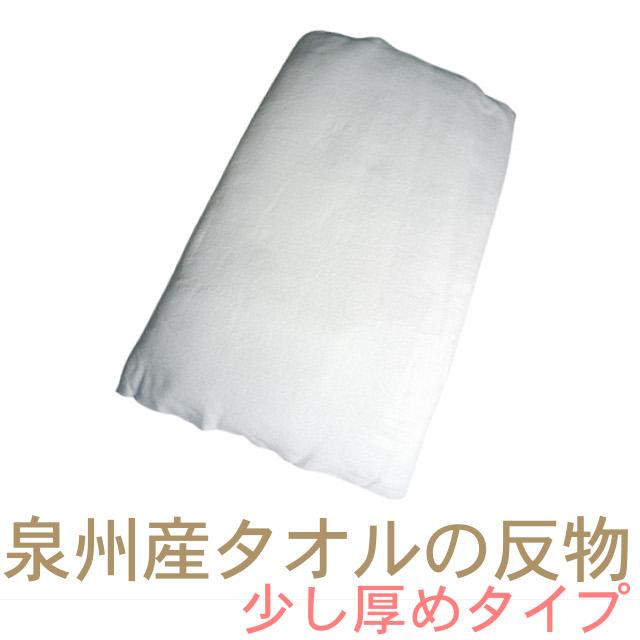 少し厚めのタオル地の反物(特上) RTK200