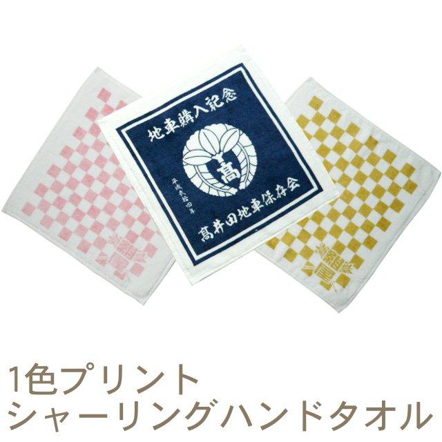 シャーリングハンドタオル1色プリント(1ロット360枚)RTK304