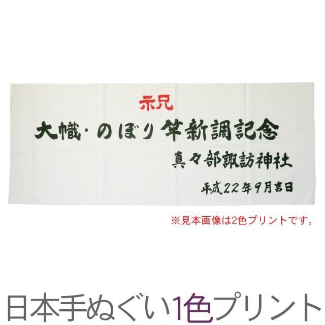 日本手ぬぐい別注1色プリント(1ロット240枚)RTK350