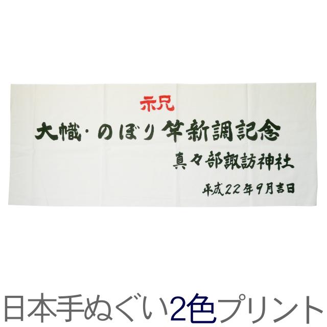 日本手ぬぐい別注2色プリント(1ロット360枚)RTK357