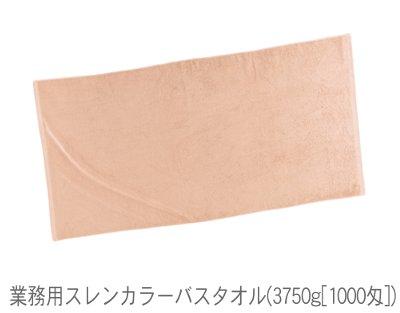 スレンカラーバスタオル(3750g[1000匁])(1ロット120枚) RTK89