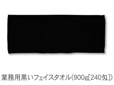 黒いフェイスタオル(900g[240匁])(1ロット480枚) RTK92