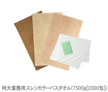 特大業務用スレンカラーバスタオル(7500g[2000匁])(1ロット50枚) RTK93