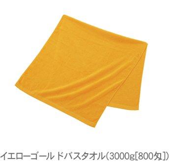 スレンカラーイエローゴールドバスタオル(3000g[800匁])(1ロット120枚) RTK94