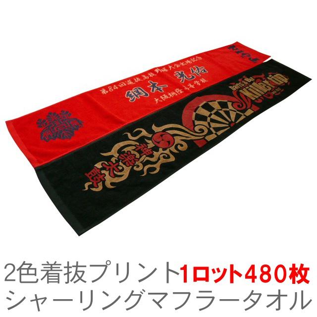 黒いタオルにプリントできる! 着抜2色プリントシャーリングマフラータオル(1ロット480枚) RTK407