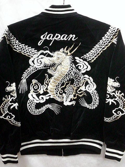 スカジャン 別珍 つなぎ双竜刺繍 2L 日本製本格刺繍 【楽ギフ_のし】