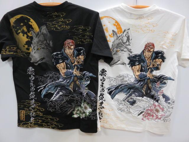 絡繰魂 粋 × 北斗の拳 雲のジュウザ 刺繍 半袖Tシャツ