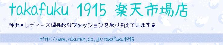 takafuku 1915 楽天市場店:メンズレディース個性的なファッションを取り揃えています