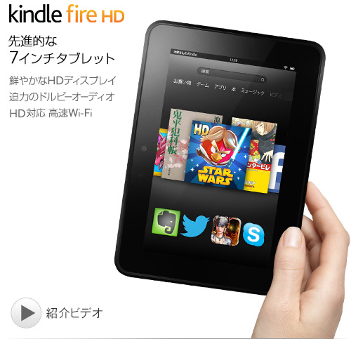 amozon kindle fire marketing One thing to notice - kindle 4 may be a bit thicker than kindle 3 the depth in inches is the same (034″), but the same dimension given in millimeters is different the depth in inches is the same (034″), but the same dimension given in millimeters is different.