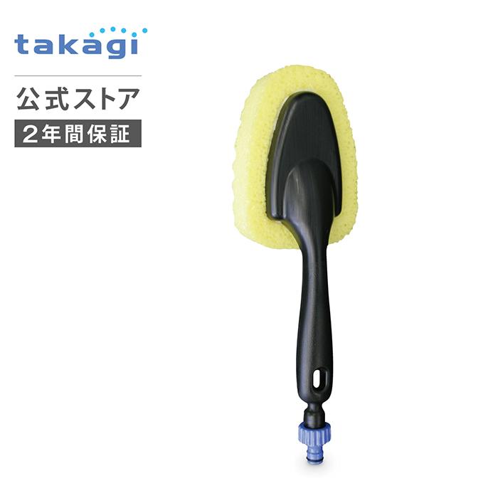 驚きの値段 水の出る洗車スポンジ 洗車ブラシ パチット洗車スポンジ G273 日本産 タカギ 公式 安心の2年間保証 takagi