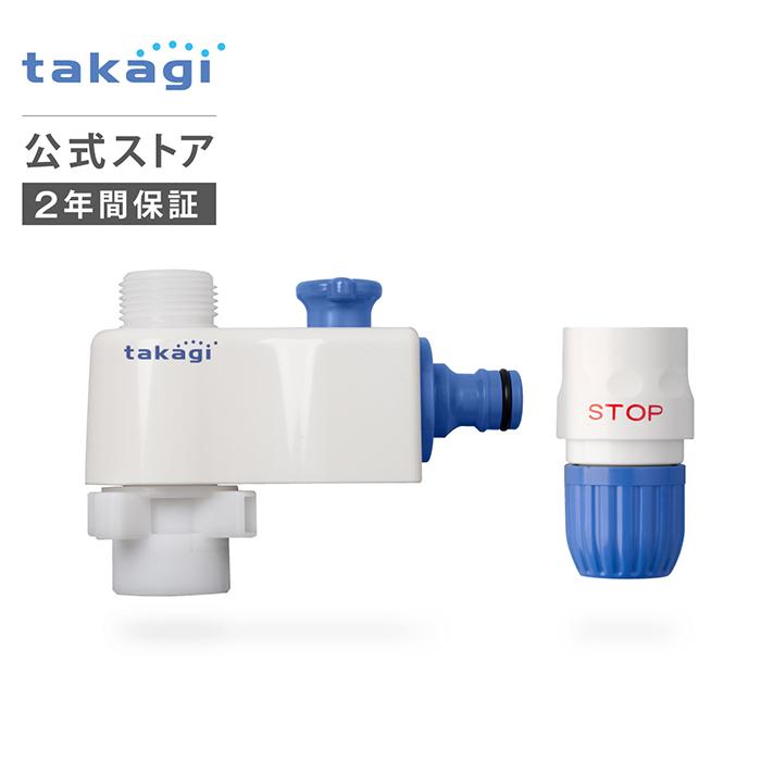 全自動洗濯機から散水用に分岐 全自動洗濯機用分岐栓 G490 タカギ 公式 セール 登場から人気沸騰 takagi 安心の2年間保証 超特価