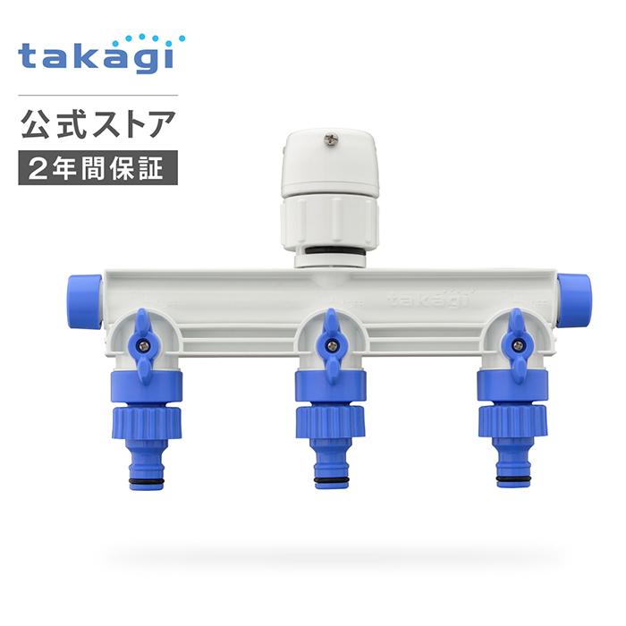 1つの蛇口を3つに増やす 3分岐蛇口ニップル GWF11 タカギ takagi 安心の2年間保証 贈呈 [正規販売店] 公式