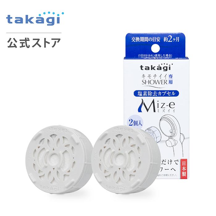 塩素を除去して髪や肌にやさしい水へ シャワーヘッド 塩素除去カプセル Miz-e 塩素除去 浄水 美容 カートリッジ JSC001 タカギ takagi 公式 【安心の日本製】