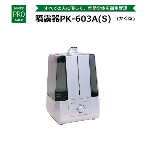 プーキープロケア リニューアル機種 プロミスト 噴霧器PK-603A(S)(かく型)次亜塩素酸水