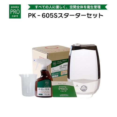 プーキープロケア プロミスト PK-605S 5Lスターターセット(スリム型)噴霧器 次亜塩素酸水 空間除菌 安全 介護 医療 ペット消臭